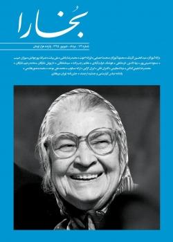 Bukhara 113
