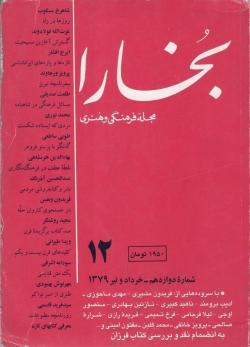 Bukhara 12