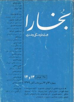 Bukhara 13,14