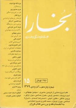 Bukhara 15