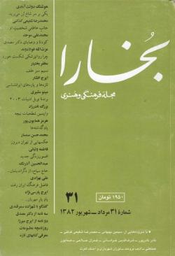 Bukhara 31