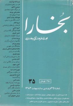 Bukhara 35