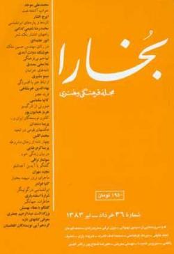 Bukhara 36