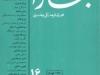 Bukhara 16