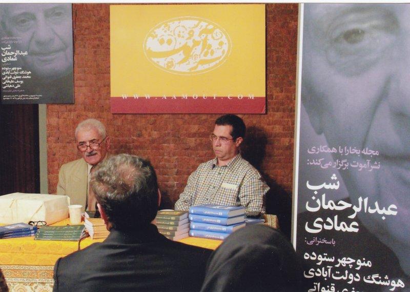 با دکتر هوشنگ دولت آبادی در شب عبدالرحمان عمادی دوم اردیبهشت 1390