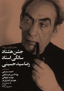 جشن هشتاد سالگی رضا سیدجسینی