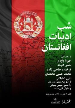 شب ادبیات افغانستان