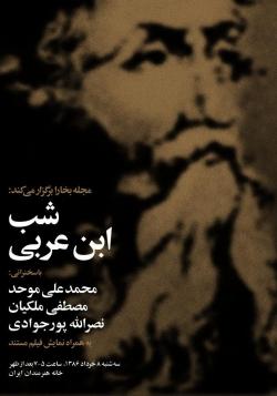 شب ابن عربی