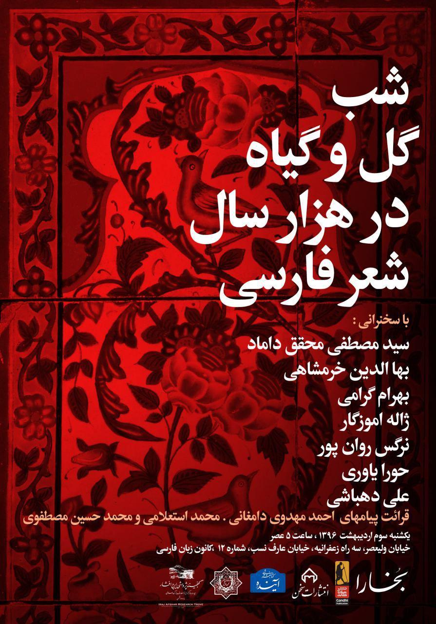 شب گل و گیاه در هزار سال نثر فارسی