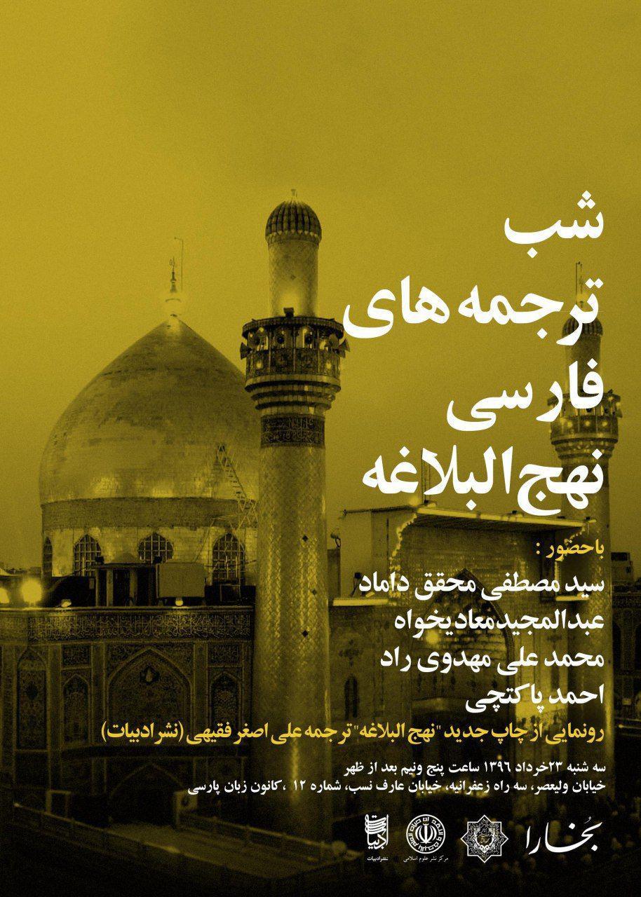 شب ترجمه های فارسی نهج البلاغه