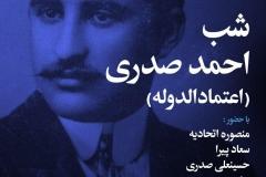 شب احمد صدری