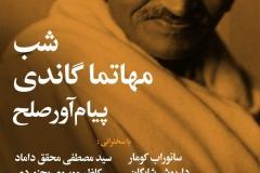 شب مهاتما گاندی پیام آور صلح