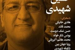 شب حسین شهیدی