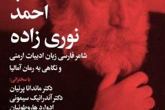 شب احمد نوری زاده