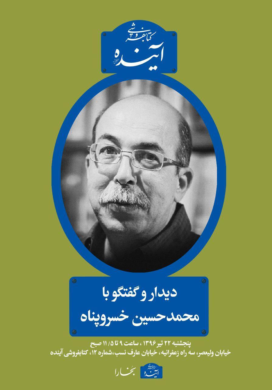 دیدار و گفتگو با محمدحسین خسروپناه