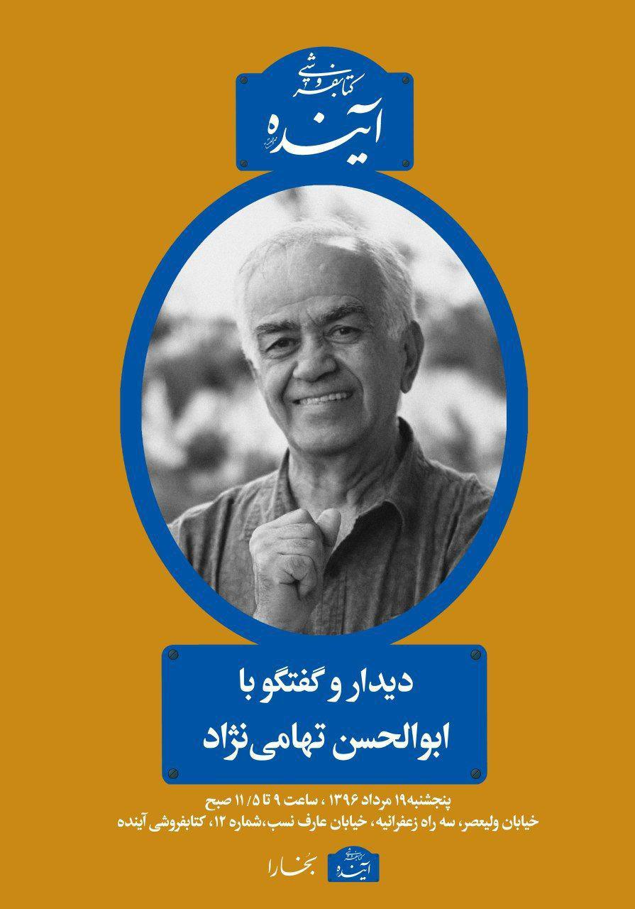 دیدار و گفتگو با ابوالحسن تهامی نژاد