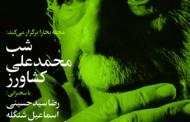 شب محمد علی کشاورز/ ترانه مسکوب