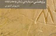 زبان باز/ گفتگو با داریوش آشوری/ محمد جباری حق، پاشا جوادی