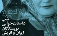 شب داستان خوانی نویسندگان ایران و اتریش برگزار شد