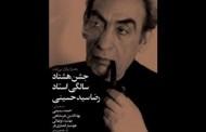 شب رضا سید حسینی