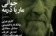 گزارش شب جوآنی ماریا دِرمه / یاسمین ثقفی