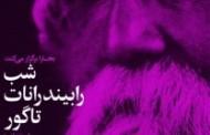 گزارش مراسم رابیندرانات تاگور/ شهاب دهباشی