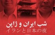 شب ایران و ژاپن برگزار شد