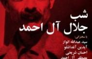 شب جلال آل احمد برگزار شد، نویسندهای که در آغاز خلاقیت چراغ عمرش خاموش شد.