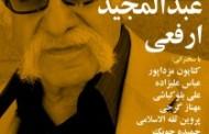 شب « عبدالمجید ارفعی» برگزار شد