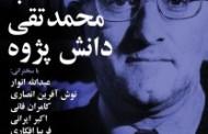 شب « محمد تقی دانش پژوه» برگزار شد