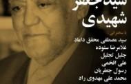 شب سید جعفر شهیدی برگزار شد