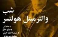 میتل هولتسر: تنوع فرهنگ غنی ایران هر مشاهدهگری را مسحور خود میکند