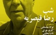 بزرگداشت رضا قیصریه در سالروز تولدش با حضور سفیر ایتالیا در ایران