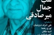 جشن روز جهانی « داستان» و بزرگداشت جمال میرصادقی با حضور دکتر شفیعی کدکنی