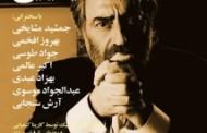جمشید مشایخی، دکتر شایگان، شهرام ناظری، جعفر والی و ... در شب تجلیل از مسعود کیمیایی