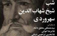 گزارش شب شیخ شهابالدین سهروردی / ترانه مسکوب