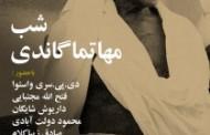 شب مهاتما گاندی برگزار شد/ ترانه مسکوب