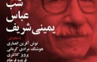 شب عباس یمینی شریف، شاعر کودکان برگزار شد