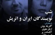 شب نویسندگان ایران و اتریش/ نیما زرگر