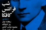 اولین شب کافکا در ایران برگزار شد/ترانه مسکوب