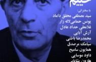 رونمایی از فرهنگ فارسی ـ عبری حییم با حضور حسن انوری و محمدرضا باطنی و .../ ترانه مسکوب