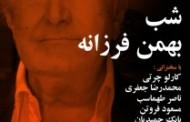 برگزاری شب بهمن فرزانه در نخستین سالگرد خاموشی او