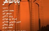 باباطاهر، شخصیتی تاریخی / ترانه مسکوب