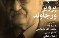پرویز ورجاوند، دلبسته ایران و ایرانیان/ ترانه مسکوب