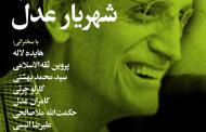 شهریار عدل، مردی عاشق ایران/ شهاب دهباشی