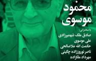 بزرگداشت محمود موسوی، استاد باستانشناسی، در کانون زبان فارسی / پریسا احدیان