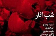 شب انار برگزار شد