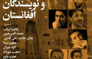 شاعران و نویسندگان افغانستان در شبی از شبهای بخارا / زهرا ناطقیان