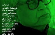 بزرگترین شاعر پاکستانی در شبِ بخارا/ پریسا احدیان