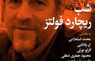 ایران در تاریخ جهان همراه با ریچارد فولتز/ پریسا احدیان